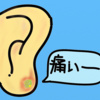 ピアスで耳が腫れた健康被害。市販薬で治していいの?