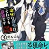 3月29日【新刊小説】地味な剣聖はそれでも最強です3巻【kindle電子書籍】