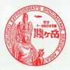 ハイウェイスタンプin神田・徳光・賤ヶ岳・黒丸(どこもポケモン祭り!)