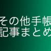 【その他手帳】記事サイトマップ