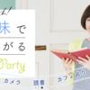 アラサーOLゆかたんがYUCO(ユーコ)婚活パーティーに行ってみた