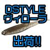 【DSTYLE】毎回即完のデットフィッシュパターンやI字系などあらゆる釣りに対応「ヴィローラ」出荷!