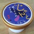 「焼きナスのアイス」ってどんな味?個性派なアイスばかり作ってるメーカーの人に話を聞いてみた