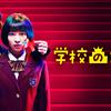 【ロケ地情報】ドラマ「学校のカイダン」
