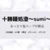 【ラーメン】帯広市「十勝麺処 澄~sumi~」あっさり塩スープが魅力
