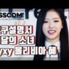 「YSSCOM」59秒説明書, 今月の少女YYXY, オリヴィア・へ(Olivia Hye)編[日本語字幕]