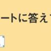 アンケート回答で、一ヶ月2000円くらいのお小遣い稼ぎどう?