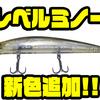 【レイドジャパン】タダ巻きでも釣れるロングミノー「レベルミノー」に新色追加!