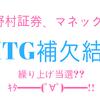 野村証券【ネット&コール】、マネックスIPO、MTG補欠当選結果は繰り上げ??