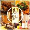 【オススメ5店】左京区・山科区(京都)にあるお酒が人気のお店