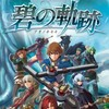 #191 『Mystic Core』(Falcom Sound Team jdk/英雄伝説 碧の軌跡/PSP)