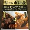 新宿中村屋のカリー3種食べてみた