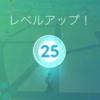 【ポケGO】ポケモンGOを始めて2ヶ月でレベル25になりました