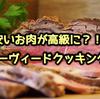 Felio スーヴィードクッキング | 安い肉が高級料理に大変身!話題の低温調理器