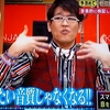古坂大魔王『関ジャム 完全燃SHOW』