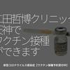 1311食目「二田哲博クリニック天神でワクチン接種ができます」新型コロナウイルス感染症【ワクチン接種予約受付中】