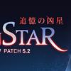 【FF14】パッチ5.2 新式装備