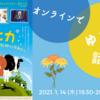 〈お知らせ〉1/14(木) オンラインでゆるっと話そう『ムヒカ  世界でいちばん貧しい大統領から日本人へ』