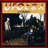 筋肉少女帯 「UFOと恋人」