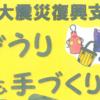 東日本大震災復興支援イベント 布ぞうり&手づくり市 2019!