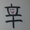 今日の漢字710は「辛」。敢えて辛口の嫌いな芸能人