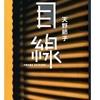 天野 節子(著)『目線』(幻冬舎文庫) 読了