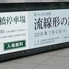 流線形の鉄道@鉄道歴史展示室 2019年7月13日(土)