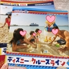【独女自由研究】ディズニークルーズ旅行②ディズニー・ワールド・リゾートの4つのテーマパーク&おすすめレストラン
