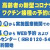 稲沢市の新型コロナウィルスワクチン接種(高齢者分)まとめ