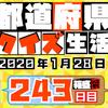 【都道府県クイズ】第243回(問題&解説)2020年1月28日