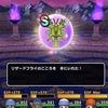 【DQウォーク(30)】リザードフライのこころSランクGET!!