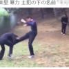 殴る蹴るの暴行を加える動画 沖縄
