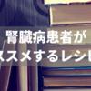 【2019年版】腎症患者がおすすめするレシピ本【腎臓病の食事】