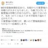 【地震予知】M5半体感反応あり!千葉・茨城の耳鳴りが凄いとの事で茨城南部辺りか!?5月22日には日本各地で『地震雲』・『環水平アーク』の目撃情報も!!