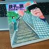 「鉄子の旅」を読んで「興味度」「実行度」を検証する!その6