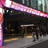 【東京国際映画祭】キングコング対ゴジラ【町山智浩】
