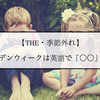 【THE・季節外れ】ゴールデンウィークは英語で『〇〇』です!