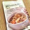 【地味めだからってスルーしないで】無印「根菜のスパイシースープカレー」をちゃんと食べてみてほしい