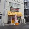 【今週のラーメン1363】 たいよう軒 (東京・神保町) チャーシューワンタンメン 〜いや〜、英世一枚分、十分に満足ですよ(笑)!