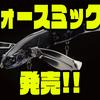 【ADUSTA】ソフトテールを装着した羽根モノルアー「フォースミックス」発売!