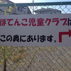 「鵠沼奥田線」都市計画道路の実現性
