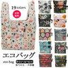 エコバッグが1円送料無料 10個限定 販売期間 2020年04月17日08時00分~ #楽天市場タイムセール
