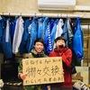 【目指すはApple Watch!わらしべ長者企画#1】@渋谷をしてきた話。〜結果・感想〜