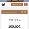 カカチャンネルのチャンネル登録者数10万人突破!