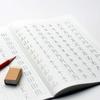 中国語(北京語)の学習法2
