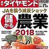 「儲かる農業2018」
