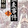 【2251冊目】吉村昭『生麦事件』