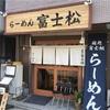 荒川遊園の近くにあるラーメン屋さん「富士松」♪今なら冷やし塩ラーメンやってます!