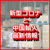 新型肺炎 コロナウイルスに関連する中国輸入最新事情 (イーウー・広州)