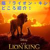 【映画】実写版『ライオンキング』のあらすじと見どころ紹介